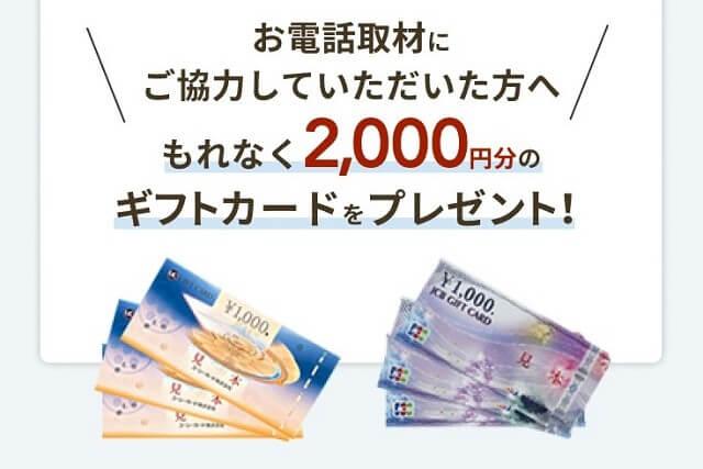 ギフトカード-01